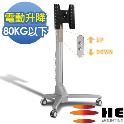 HE電動升降鋁合金多媒體推車H441CTP簡配-適用80公斤以內