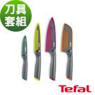Tefal法國特福 鈦金系列不沾刀具套組 (8H)