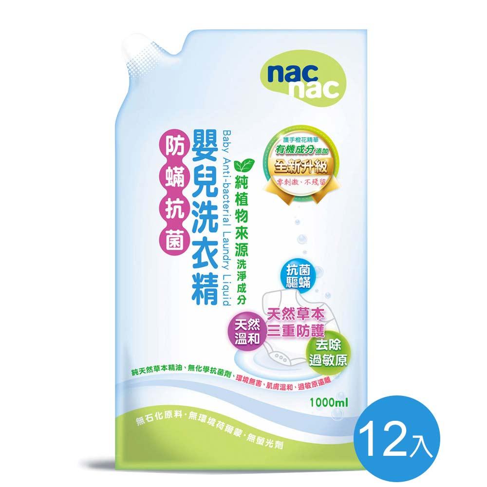 【箱購】nac nac 抗菌洗衣精補充包1000ml (12入)