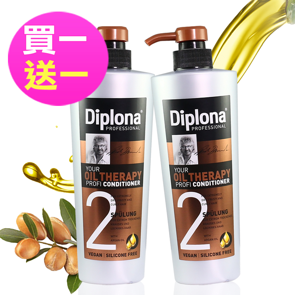 (買一送一)德國Diplona 專業級摩洛哥堅果油潤髮乳600ml(不含矽靈)