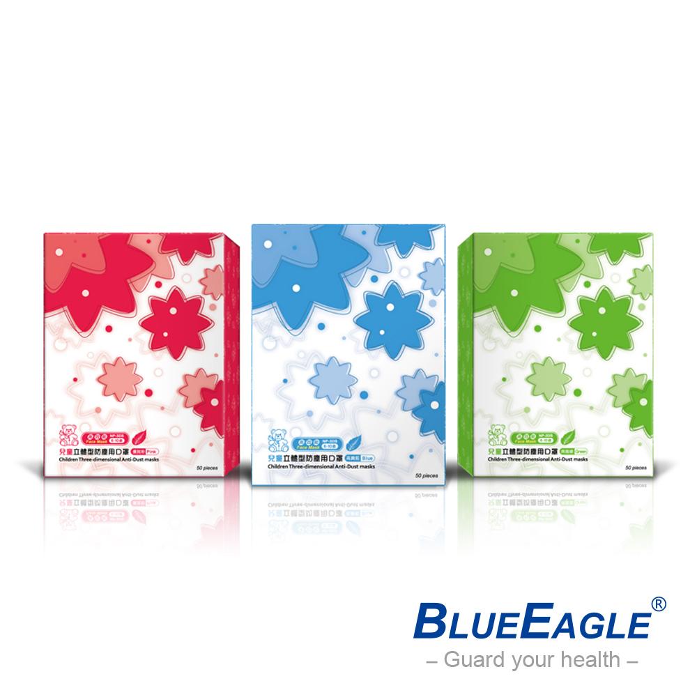 藍鷹牌 台灣製 美妍兒童立體防塵口罩 50片/盒(寶貝熊/可挑色)
