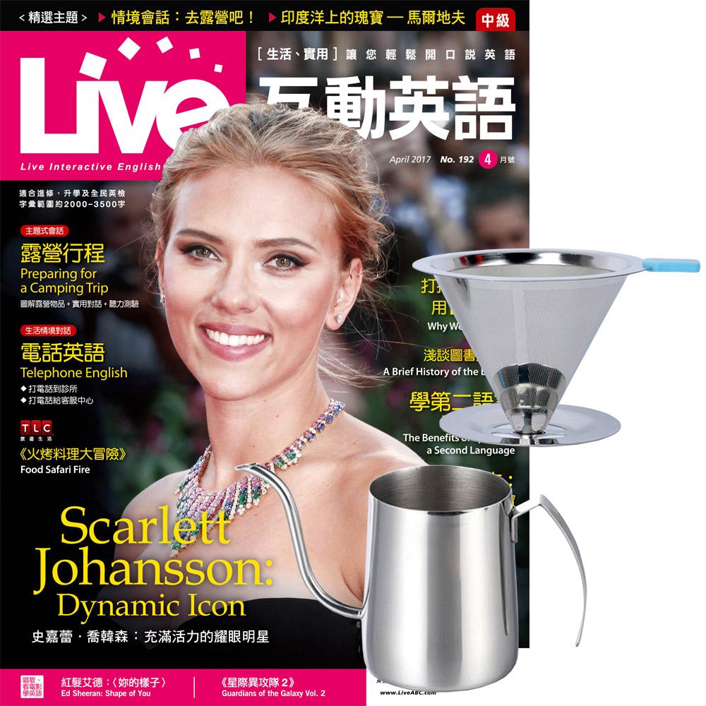 Live互動英語朗讀CD版 (1年12期) 贈 304不鏽鋼手沖咖啡2件組