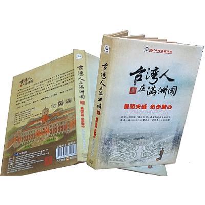 台灣人在滿洲國-1932勇闖天涯 DVD紀錄片(一套5片裝)