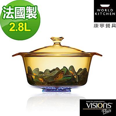 【美國康寧 Visions】 Flair 2.8L晶華鍋