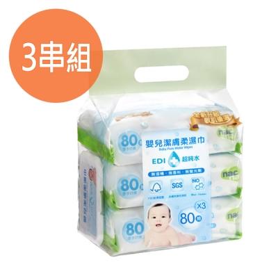 nac nac 超純水濕巾80抽/3入+蓋 (3串)