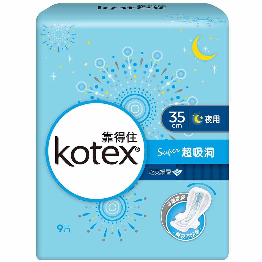 靠得住純白體驗Super超吸洞-夜用超長衛生棉35cm(9片*8包組)