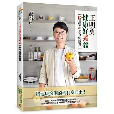 王明勇健康好煮義:80道安心美食健康煮