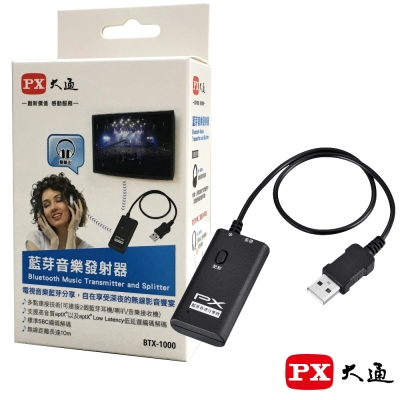 PX大通 BTX-1000 Aptx高音質藍芽音樂發射器