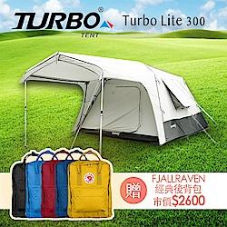 Turbo Tent 專利快速帳篷 Lite 300-8人帳+