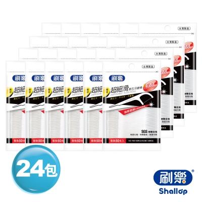 刷樂超細滑潔舌牙線棒(50支x24包)