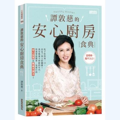 譚敦慈的安心廚房食典