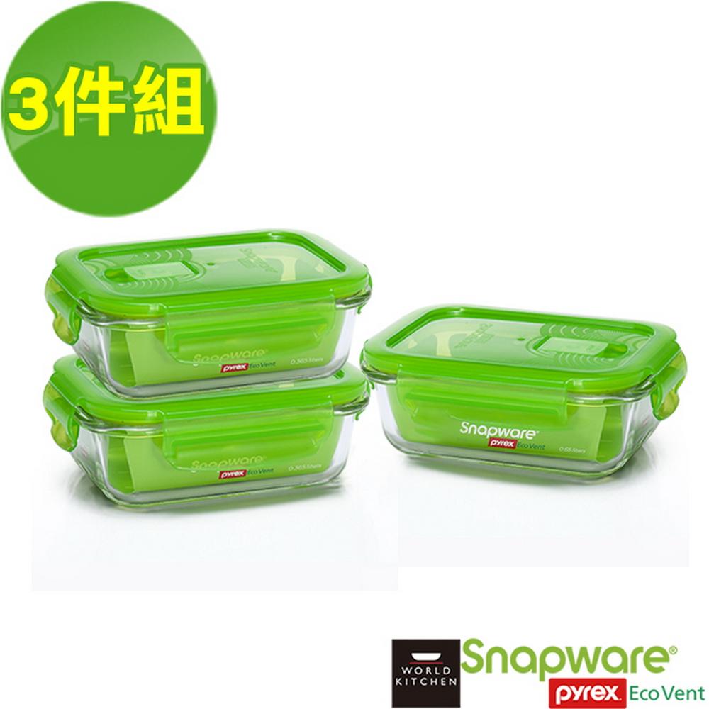 康寧密扣 Eco vent耐熱玻璃保鮮盒3件組-365x3