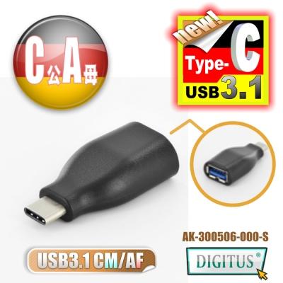 曜兆DIGITUS USB3.1 Type C 轉A接頭(公對母)