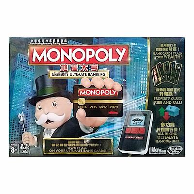 MB智樂遊戲 - 地產大亨極限電子銀行版