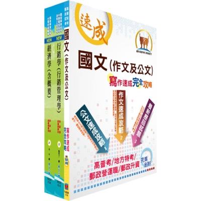 臺灣港務師級(業務管理)套書(贈題庫網帳號、雲端課程)