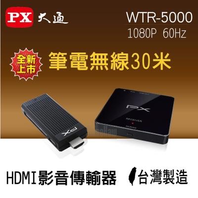 PX大通 WTR-5000 筆電專用 無線HDMI高畫質傳輸器