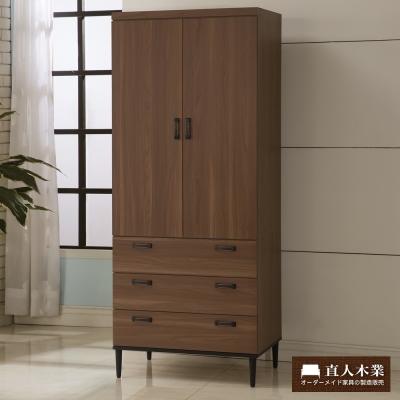 日本直人木業- Industry簡約生活80CM衣櫥-免組裝