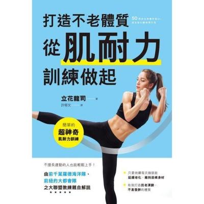 打造不老體質,從肌耐力訓練做起