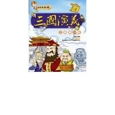三國演義(5):三國歸一統(附VCD)