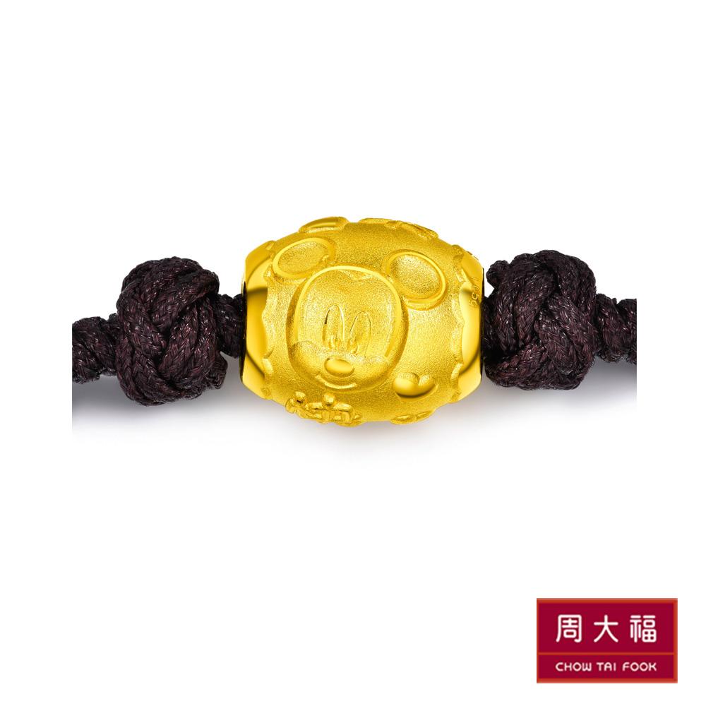 周大福 迪士尼經典系列 快樂米奇黃金路路通串飾/串珠編繩手繩(可調整)