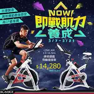 健身飛輪跑步機 聯合大賞