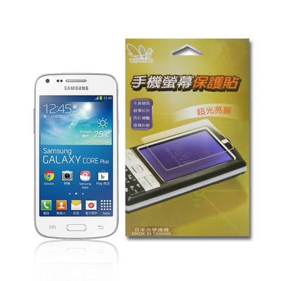 Samsung GALAXY CORE Plus 實尚機(G3500)專用螢幕保...