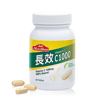 Nutrimate你滋美得 長效C1000(60錠/瓶)-4入