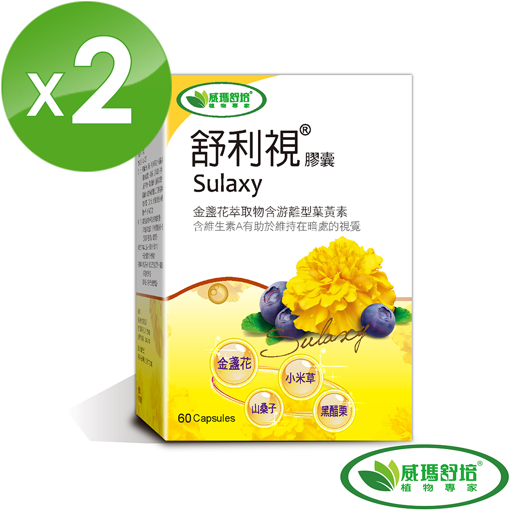 威瑪舒培 舒利視複方金盞花葉黃素 60顆/盒(共2盒)
