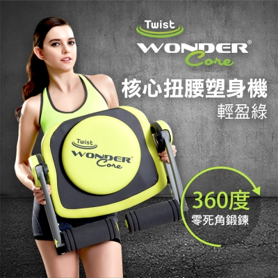 Wonder Core Twist核心扭腰塑身機 (輕盈綠)