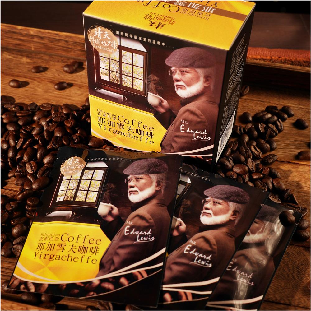 靖天莊園咖啡 耶加雪夫-濾掛咖啡(10gx5包)