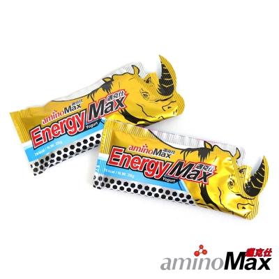 aminoMax邁克仕 Energy Max犀牛能量包(優格)(20包)A104-1