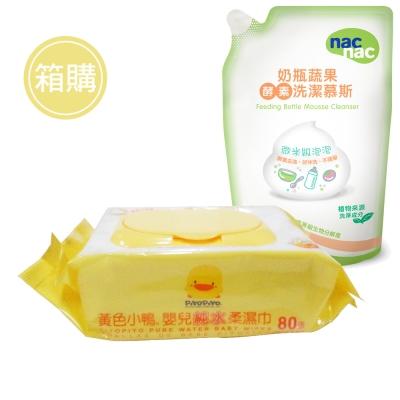 黃色小鴨盒蓋嬰兒純水柔濕巾(80抽)/1箱+nac nac 酵素奶瓶蔬果洗潔慕斯600ml