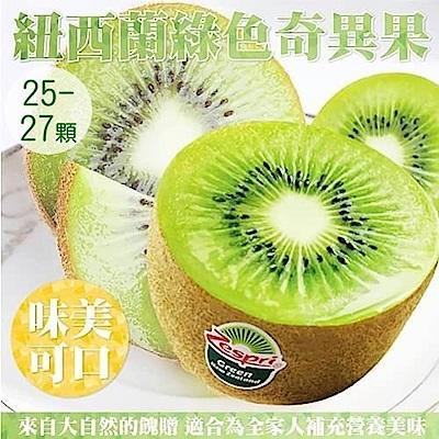 【天天果園】紐西蘭Zespri綠奇異果3.3kg(25-27顆/箱)