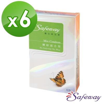 SAFEWAY數位-繽紛混合型保險套 12入裝 x6盒