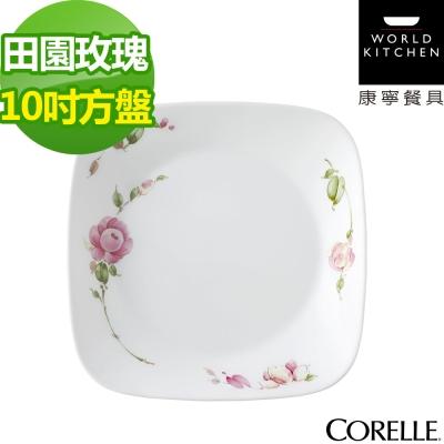 CORELLE康寧 田園玫瑰10吋方形平盤