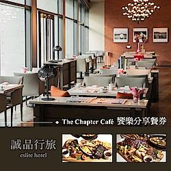 (台北)誠品行旅The Chapter Cafe