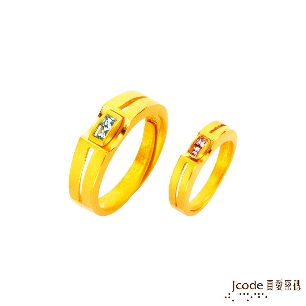 J'code真愛密碼 終身之盟黃金成對戒指