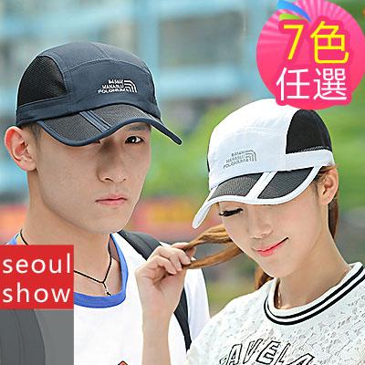 Seoul Show男女可摺疊運動遮陽棒球帽II 7色