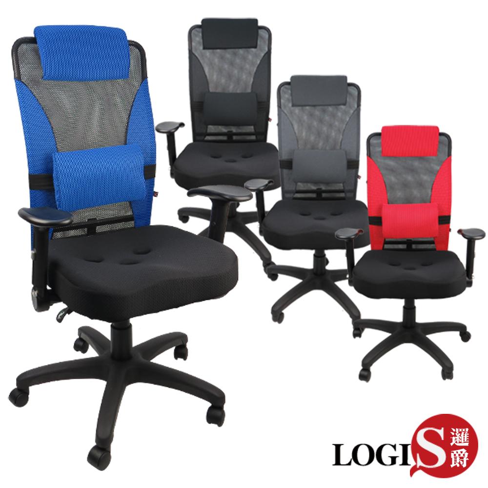 LOGIS- 新風雅升降手三孔人體工學座墊辦公椅/電腦椅(四色)