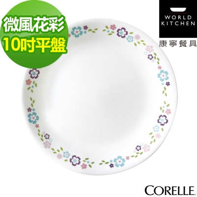 CORELLE康寧-微風花彩10吋平盤
