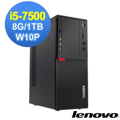 Lenovo M710 t 7代i5 W10Pro 商用電腦