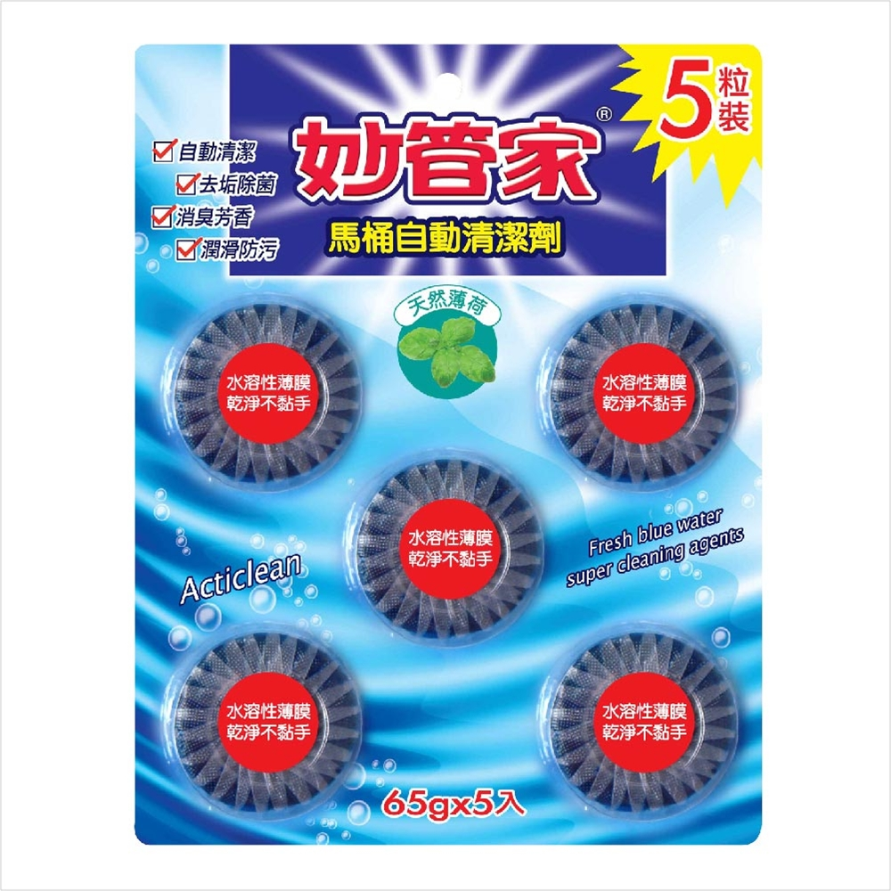 妙管家馬桶自動清潔劑(天然薄荷香)65gx5入