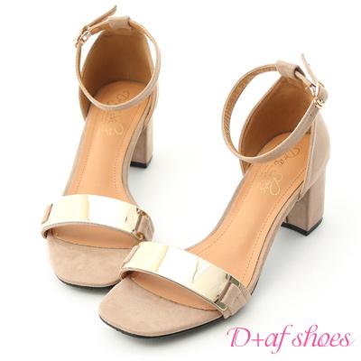 D+AF 夏日風尚.一字金屬片繫踝高跟涼鞋*杏