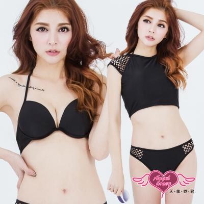 泳衣 個性網格 三件式鋼圈比基尼泳衣(黑M~XL)AngelHoney天使霓裳