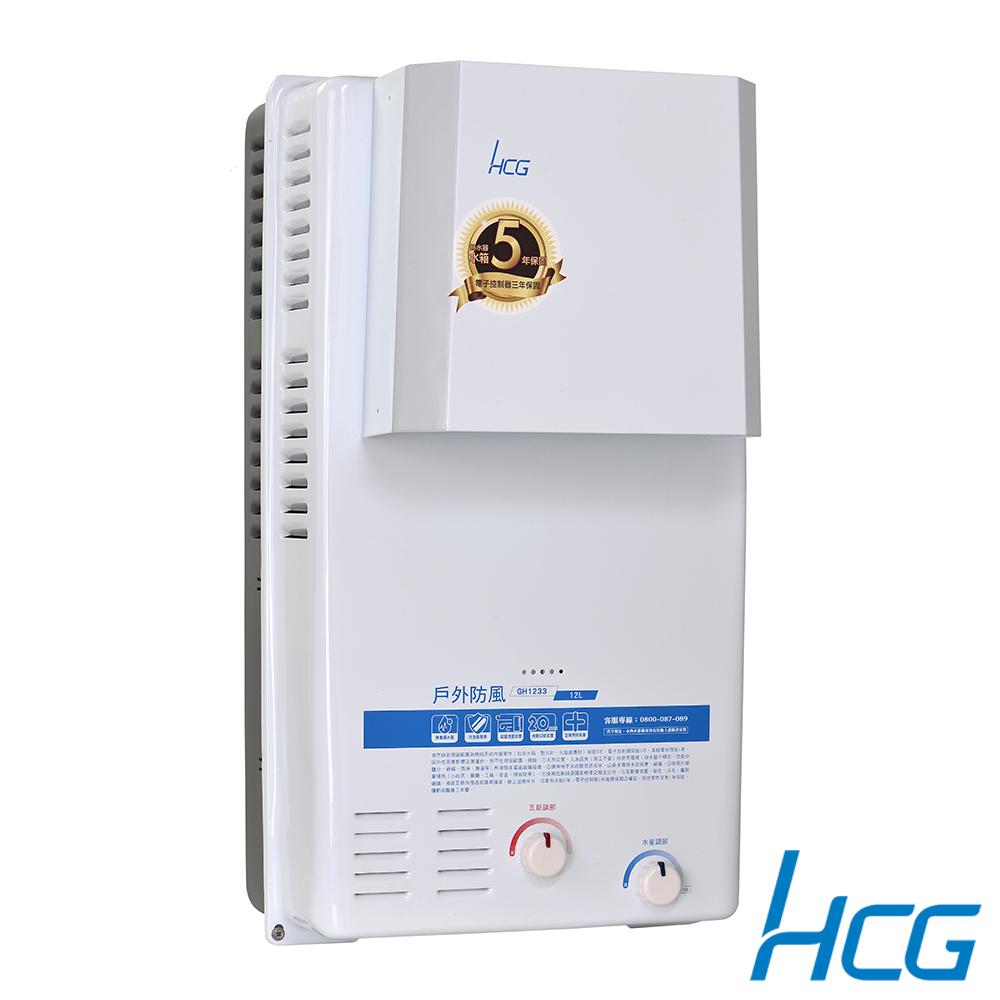 和成 HCG 防風屋外型熱水器12L GH1233 (五年保固)