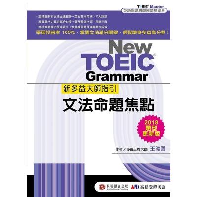 新多益大師指引:文法命題焦點~2018題型更 ~
