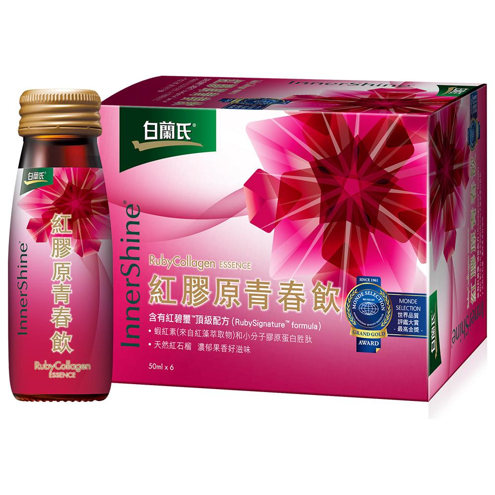 白蘭氏 紅膠原青春飲(50ml/瓶 x 6瓶)