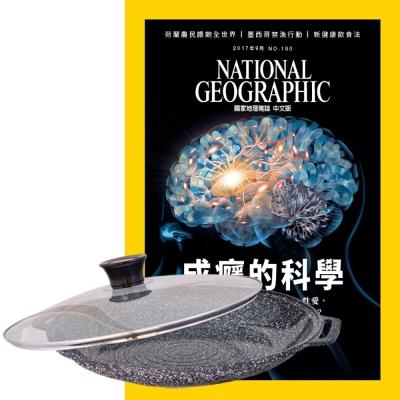 國家地理雜誌 (1年12期) 贈 Maluta花崗岩不沾煎烤盤33cm