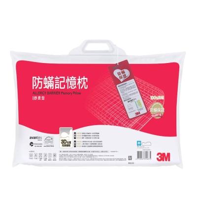 3M 新絲舒眠防蹣記憶枕-舒柔型M