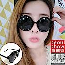 seoul show首爾秀 G牌經典復古圓框太陽眼鏡UV400墨鏡 2047